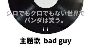 シロクロパンダドラマ主題歌の歌手はビリーアイリッシュ!「bad guy」の評判は⁈