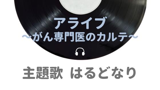 アライブがん専門医のカルテドラマ主題歌の歌手は須田景凪!はるどなりの評判は⁈
