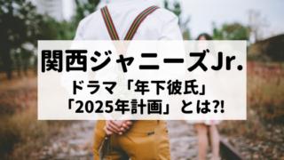 なにわ男子・Aぇ!group・Lilかんさいドラマ年下彼氏決定!関西Jr.2025年計画とは⁈