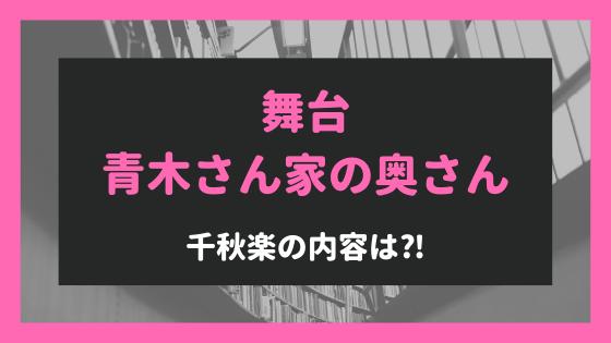 青木さん家の奥さん千秋楽の内容は⁈台本ナシ公演はアドリブがメイン⁈