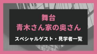 青木さん家の奥さんスペシャルゲストが豪華!見学に来たジャニーズ・ジュニアは⁈