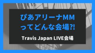 Travis JapanLIVE会場のぴあアリーナMMとは⁈横浜みなとみらいは立ち見可能⁈