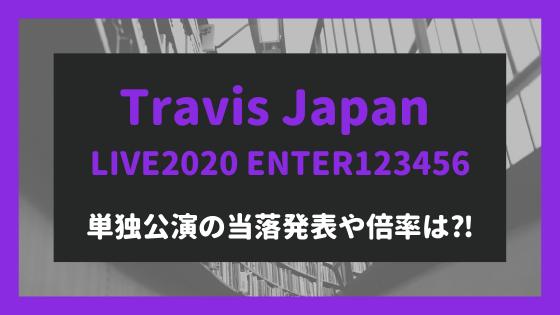 Travis Japan LIVE2020 ENTER123456単独公演開催決定!当落発表や倍率は⁈