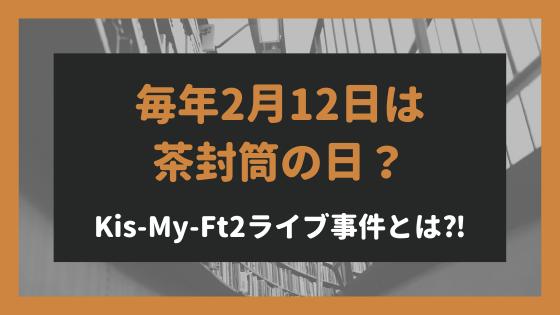 毎年2月12日は茶封筒の日⁈今年で9年目のKis-My-Ft2茶封筒事件とは⁈