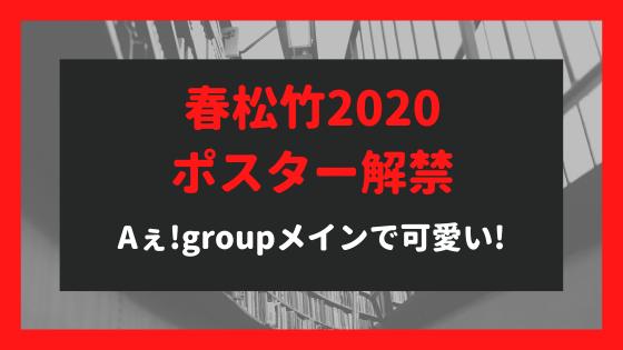 春松竹2020ポスターがAぇ!groupメインで可愛い!倍率もヤバくて大人気⁈