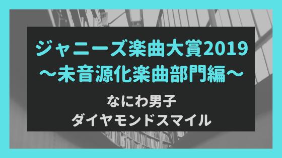 ジャニーズ楽曲大賞2019未音源化楽曲部門1位はなにわ男子ダイヤモンドスマイル!
