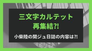 関西ジャニーズJr.三文字カルテット(サンカル)再集結⁈小柴陸の関ジュ日誌が話題!