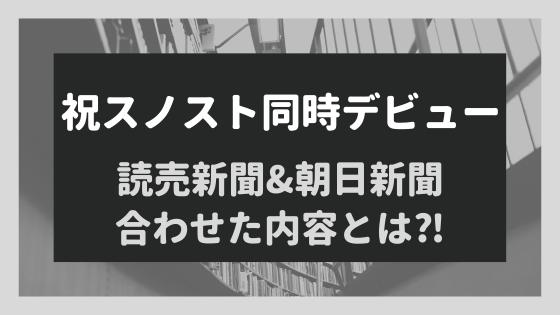 スノストデビューを祝い読売新聞&朝日新聞が1面広告に同時掲載した内容は⁈