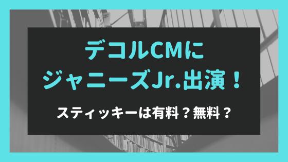 【動画】デコルCMにジャニーズJr.!スティッキーは無料手帳アプリでも使えるの⁈