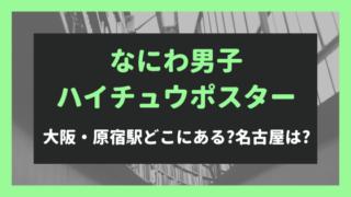 なにわ男子ハイチュウ特大ポスターで大阪原宿駅にファン殺到!今後名古屋も⁈