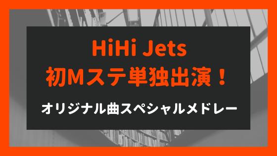 HiHi JetsがMステでメドレー披露するオリジナル曲は⁈メンバープロフィールも!
