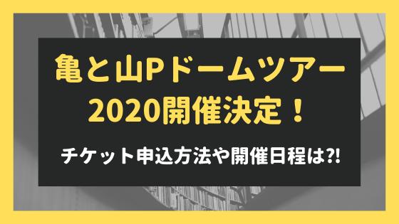 亀と山Pドームツアー2020ライブチケット申込方法や開催日程は⁈修二と彰15周年!