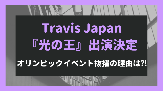 Travis Japanオリンピック公式イベント光の王出演決定にトラジャファン歓喜!
